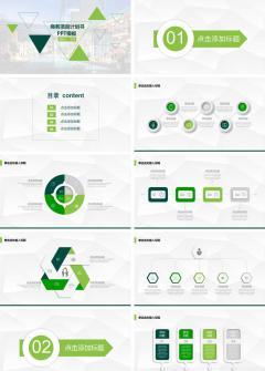 创业项目计划书PPT模板
