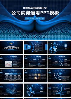 蓝色科技年终总结/新年计划/工作汇报
