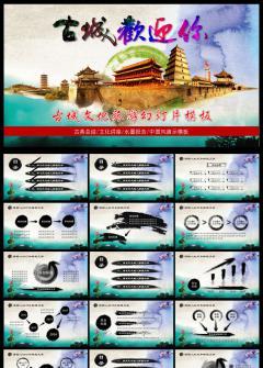 古城文化旅游PPT模板