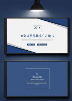 深蓝色商务项目创业计划书商业计划书PPT