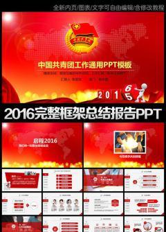 红色2016共青团团委工作总结PPT模板