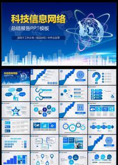 蓝色科技研讨会PPT模板