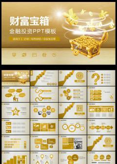 金融投资理财宝箱PPT模板