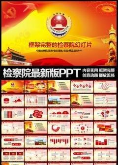 检察院公诉法律监督政府总结汇报PPT模板