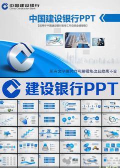中国建设银行业绩报告总结PPT模板