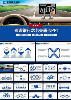 中国建设银行工作汇报PPT模板