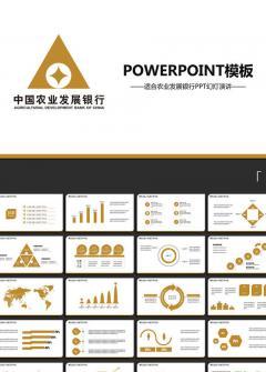 黄色农业银行工作计划宣传PPT模板