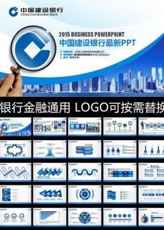 最新中国建设银行通用PPT模板