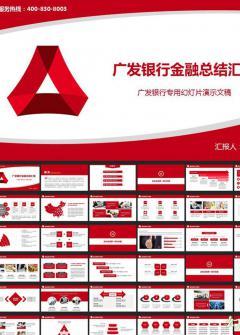 广发银行金融理财红色理财PPT模板