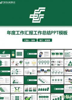 绿色中国邮政银行通用工作汇报PPT模板