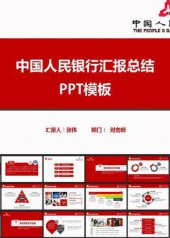 中国人民银行理财通用PPT模板