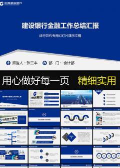 中国建设银行年终工作总结PPT模板