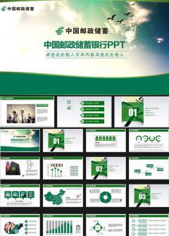 中国邮政银行金融理财PPT模板