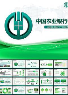 绿色中国农业银行宣传PPT模板
