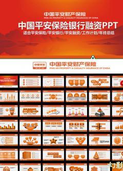中国平安银行财产理财通用PPT模板