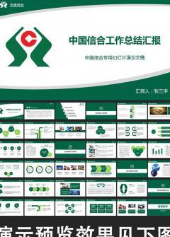 中国信用合作社宣传PPT模板