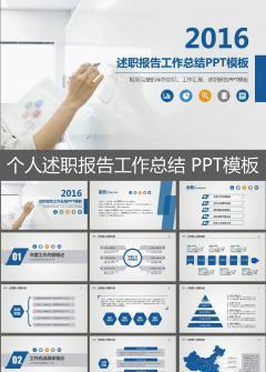 岗位竞聘述职工作报告动态PPT模板ppt