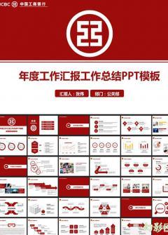 中国工商银行年度总结PPT模板