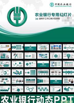 中国农业银行动态专用PPT模板