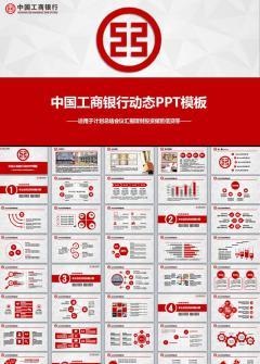 中国工商银行动态投资理财通用PPT模板