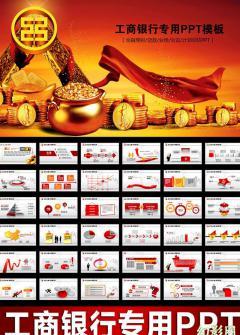 中国工商银行专用理财PPT模板