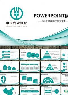 中国农业银行绿色通用理财PPT模板