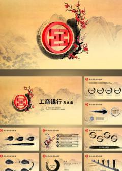 中国古典风工商银行通用PPT模板