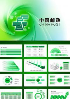 清新简约中国邮政工作汇报PPT模板