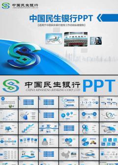 简洁中国民生银行通用PPT模板