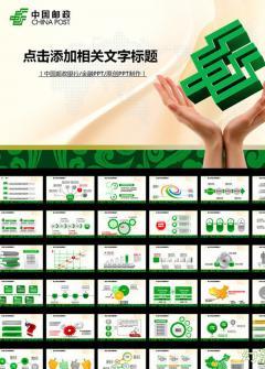 绿色中国邮政理财通用PPT模板