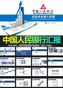 中国人民银行工作汇报通用PPT模板