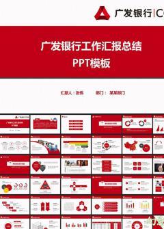 红色大气广发银行工作汇报通用PPT模板