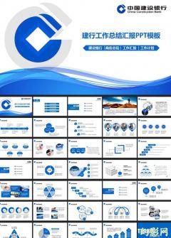 中国建设银行工作总结宣传PPT模板