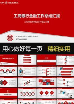 中国工商银行专用理财商务通用PPT模板