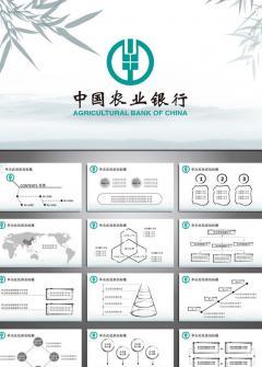 简约新颖中国农业银行PPT模板