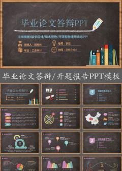 创意黑板粉笔字效果PPT模板