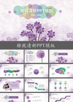 唯美紫色花朵通用PPT模板