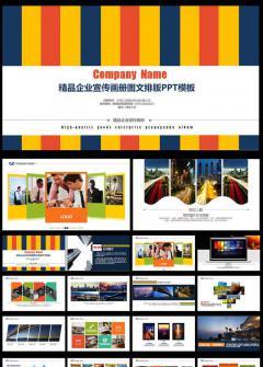 企业宣传画册图片排版活动展示PPT