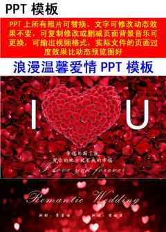 浪漫温馨爱情PPT模板
