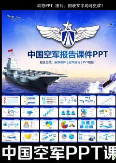 中国空军航母战斗机军事演习PPT模板