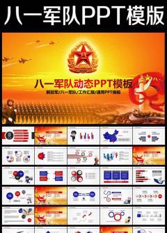 国防海陆空军强军军委八一PPT模板