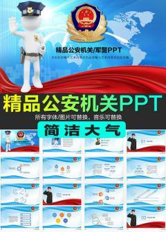 2016蓝色公安PPT模板