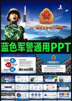 八一部队军警通用动态ppt模版