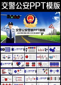 警察公安武警警特警交警工作计划ppt模板