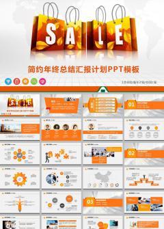 橙色导购购物工作计划总结ppt模板