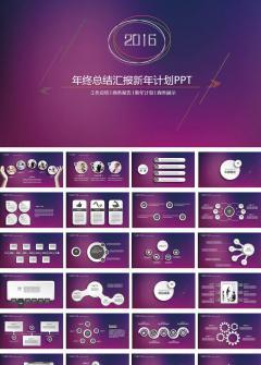 紫色简约欧式2017年终总结ppt模板