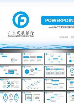 广东发展银行统一专用PPT模板
