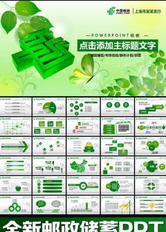 全新绿色清新中国邮政PPT模板