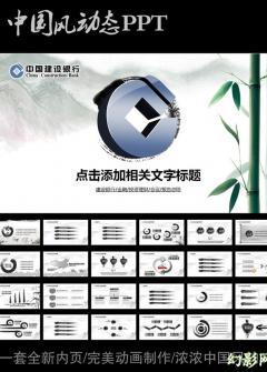 中国风建设银行通用宣传PPT模板