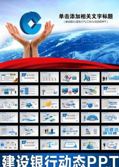 中国建设银行蓝色动态PPT模板